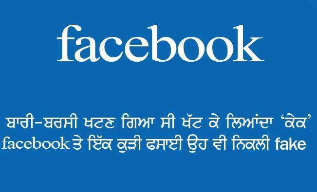 Funny Punjabi Jokes Images Status Pictures Pics Shayari Quotes