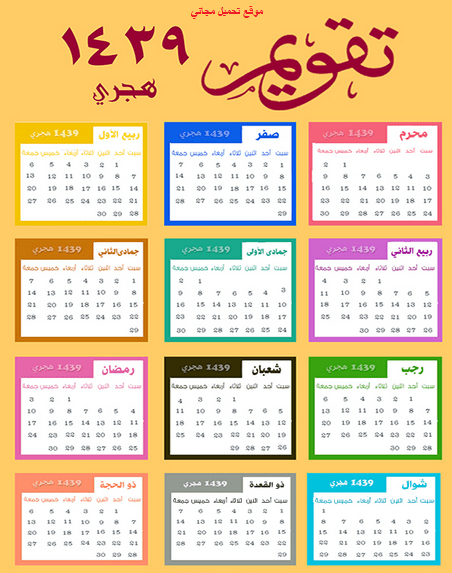 نتيجة بحث الصور عن تقويم 2018 Calendar Projects To Try 10 Things