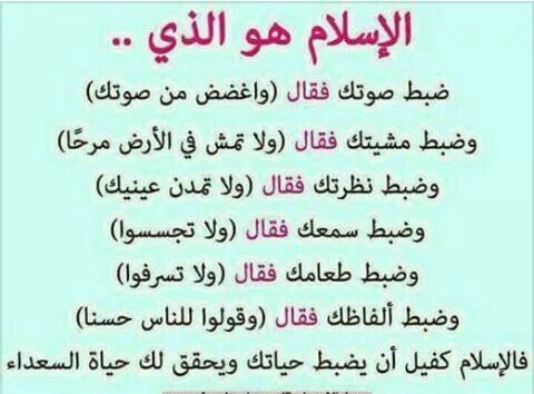 Pin By Sarah Salhi On Arabic Quran Verses Islamic Quotes Quotes