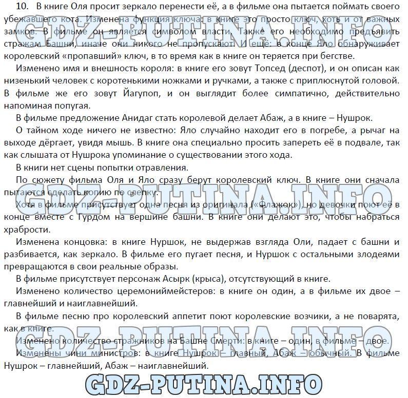 Решение упражнений по русскому языку 5 класс с.и.львова в.в.львов