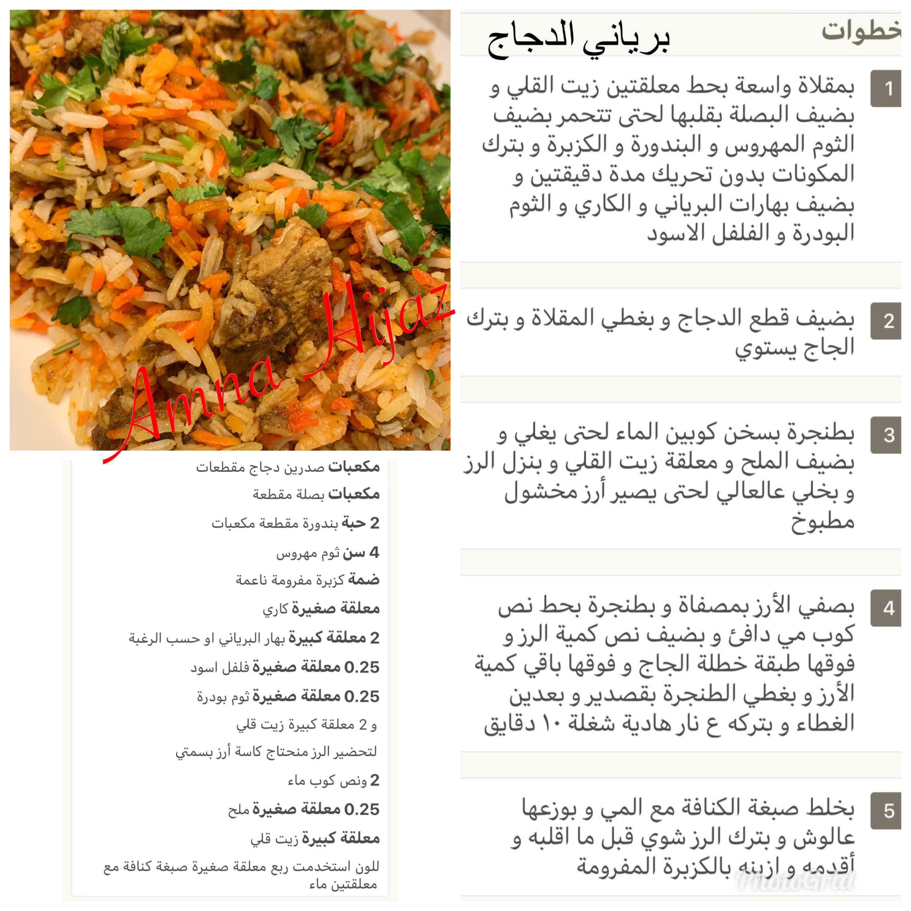 برياني الدجاج My Recipes Recipes Arabic Food
