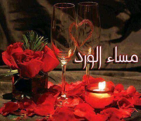 مساء النور والسرور Romantic Dinners Romantic Picnics Valentine Spa