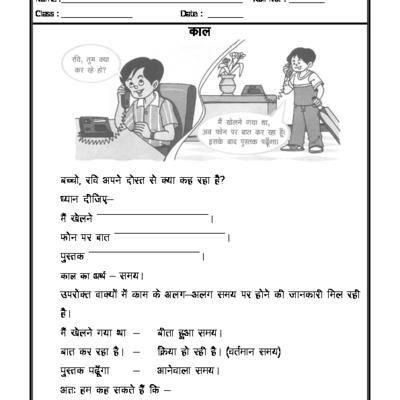 Worksheet Of Hindi Grammar - Tenses In Hindi-Hindi Grammar-Hindi-Language  Tenses Grammar, Hindi Worksheets, Grammar Worksheets