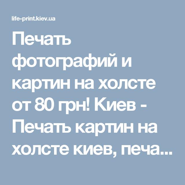 Печать фотографий и картин на холсте от 80 грн! Киев ...