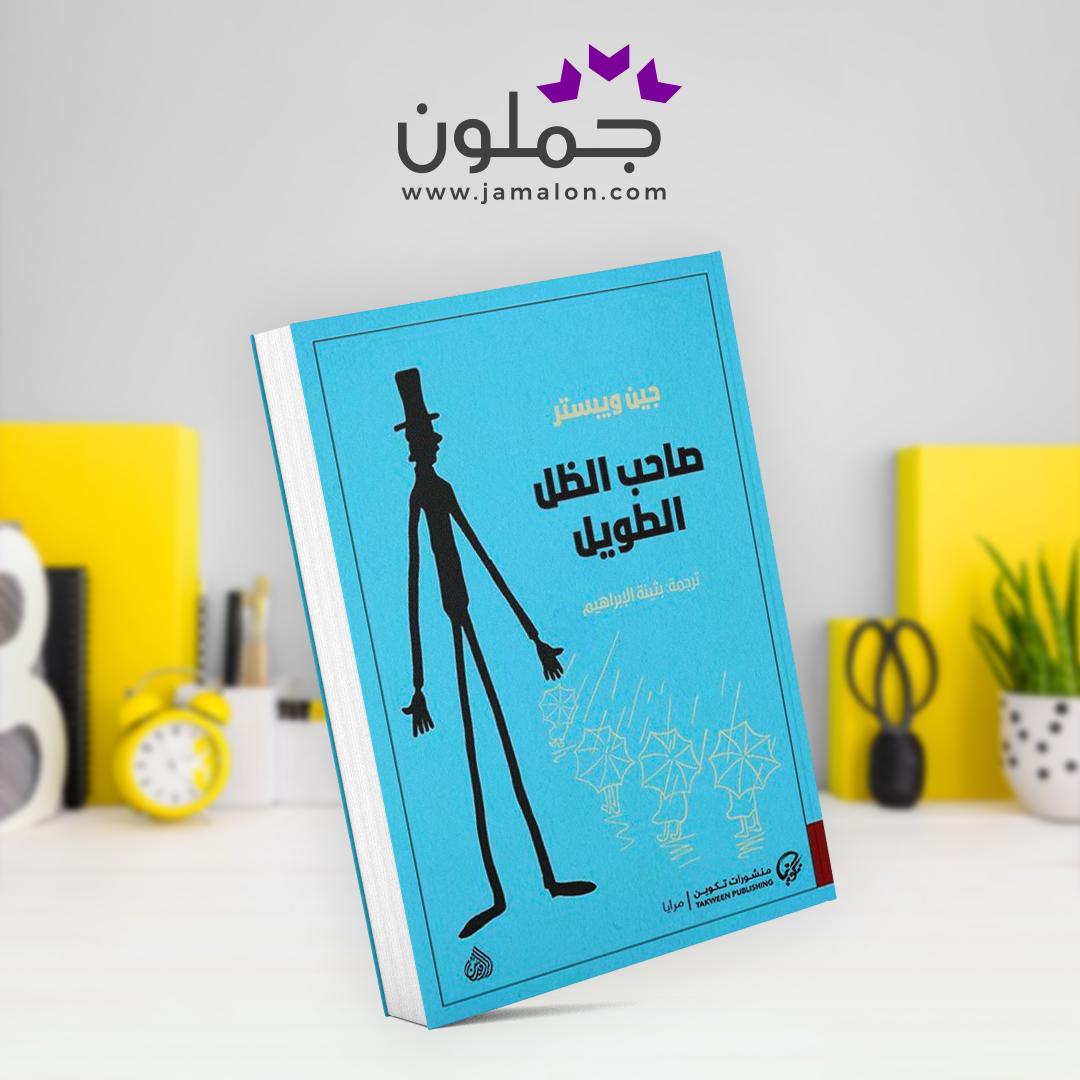 رواية صاحب الظل الطويل Words Quotes Words Book Cover