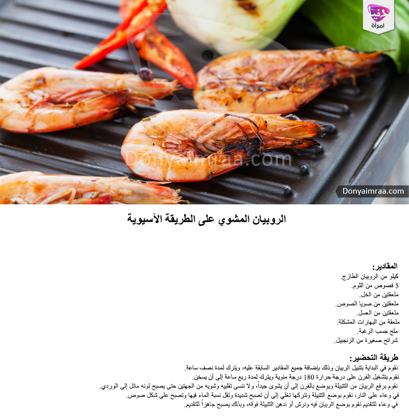 Pin By Mahassen Chahine On Healthy Food Recipes Seafood Recipes Healthy Recipes