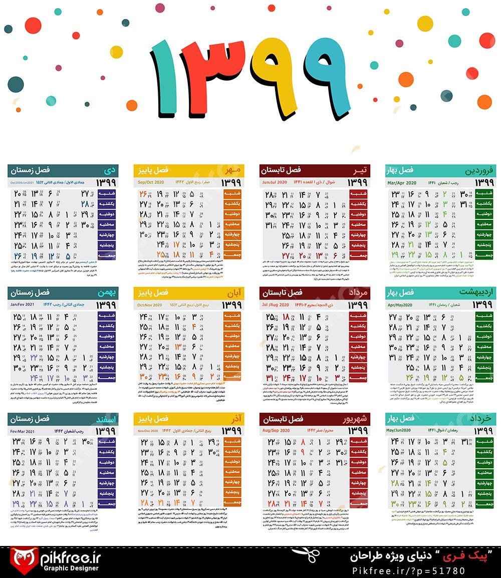 فایل لایه باز تقویم دیواری سال 1399 | Persian calendar, Calendar