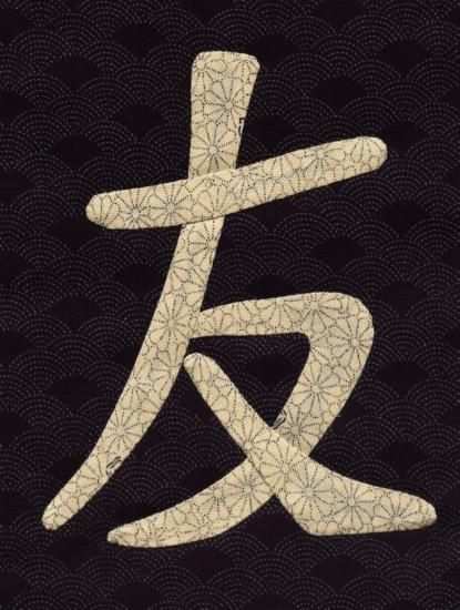 Julias Place Japanese Quilto New Blocks This Is The Symbol