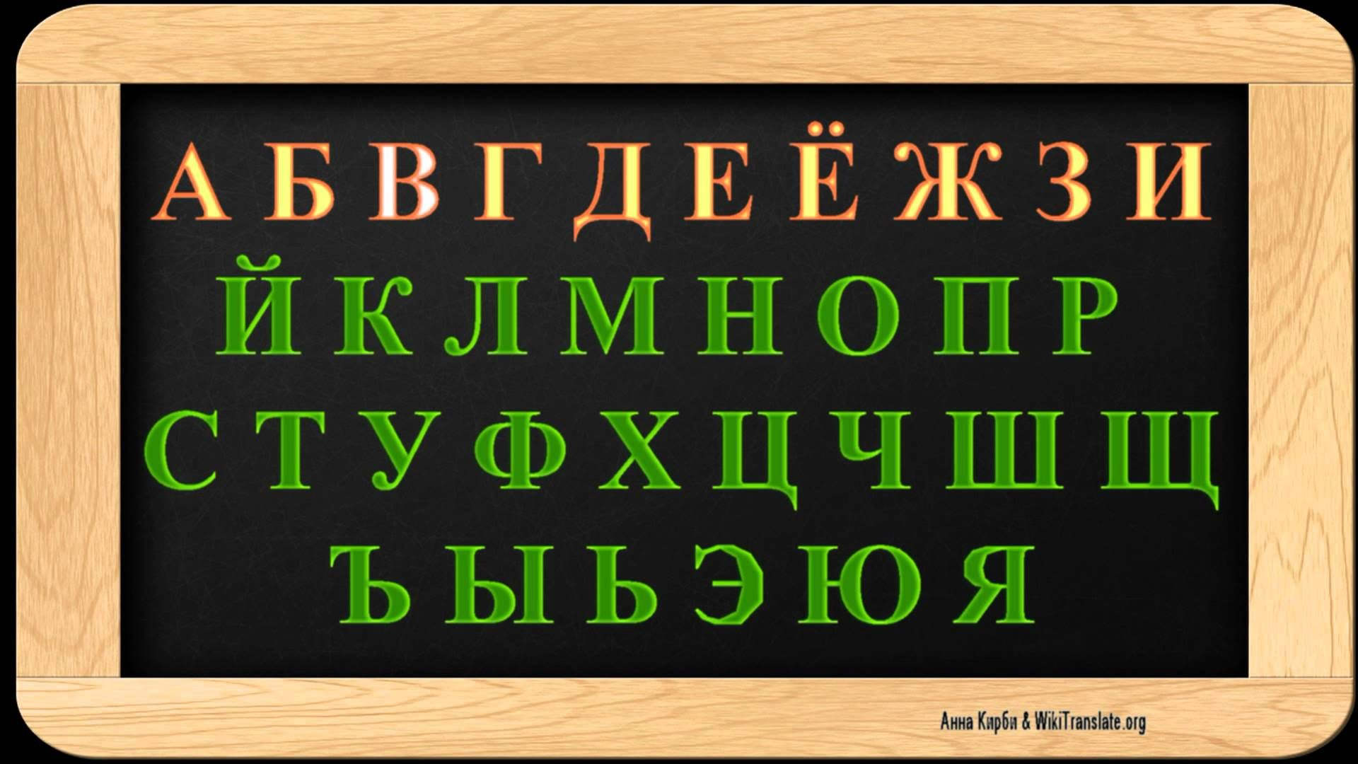 learn russian letters sing russian alphabet song