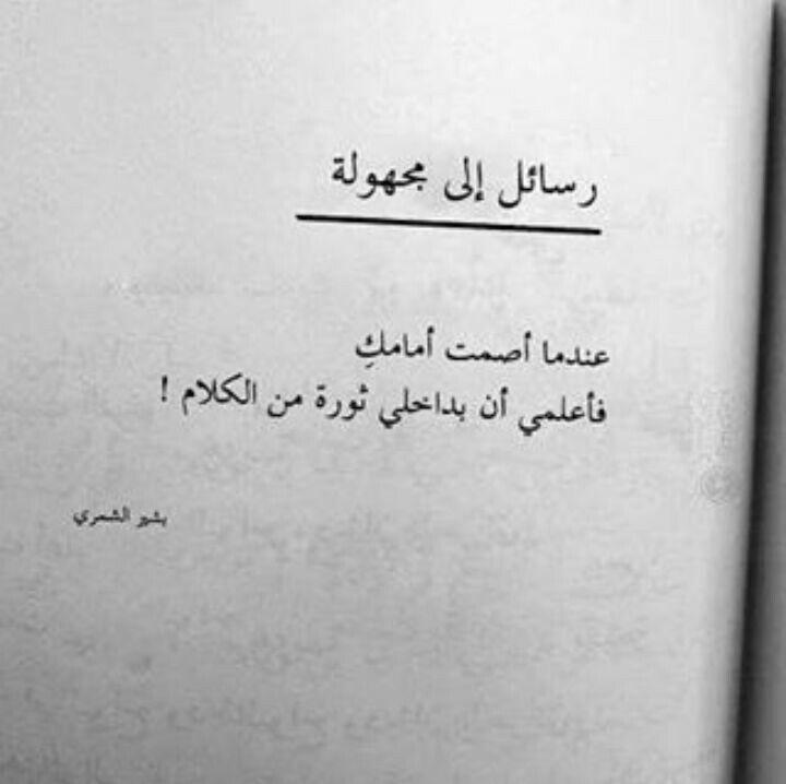 رسالة الي مجهول Mood Quotes Arabic Quotes With Translation Arabic Quotes