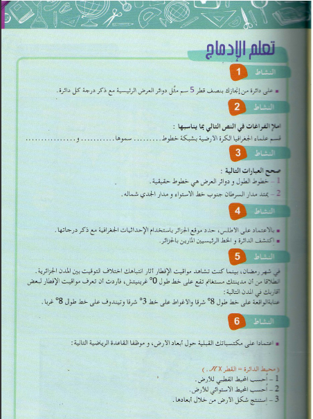 حل جميع تمارين كتاب الجغرافيا للسنة الاولى متوسط ص 23 Http Www Seyf Educ Com 2019 10 Corection Exercicse Page 23 Geo 1am Ht Activities Bullet Journal Journal