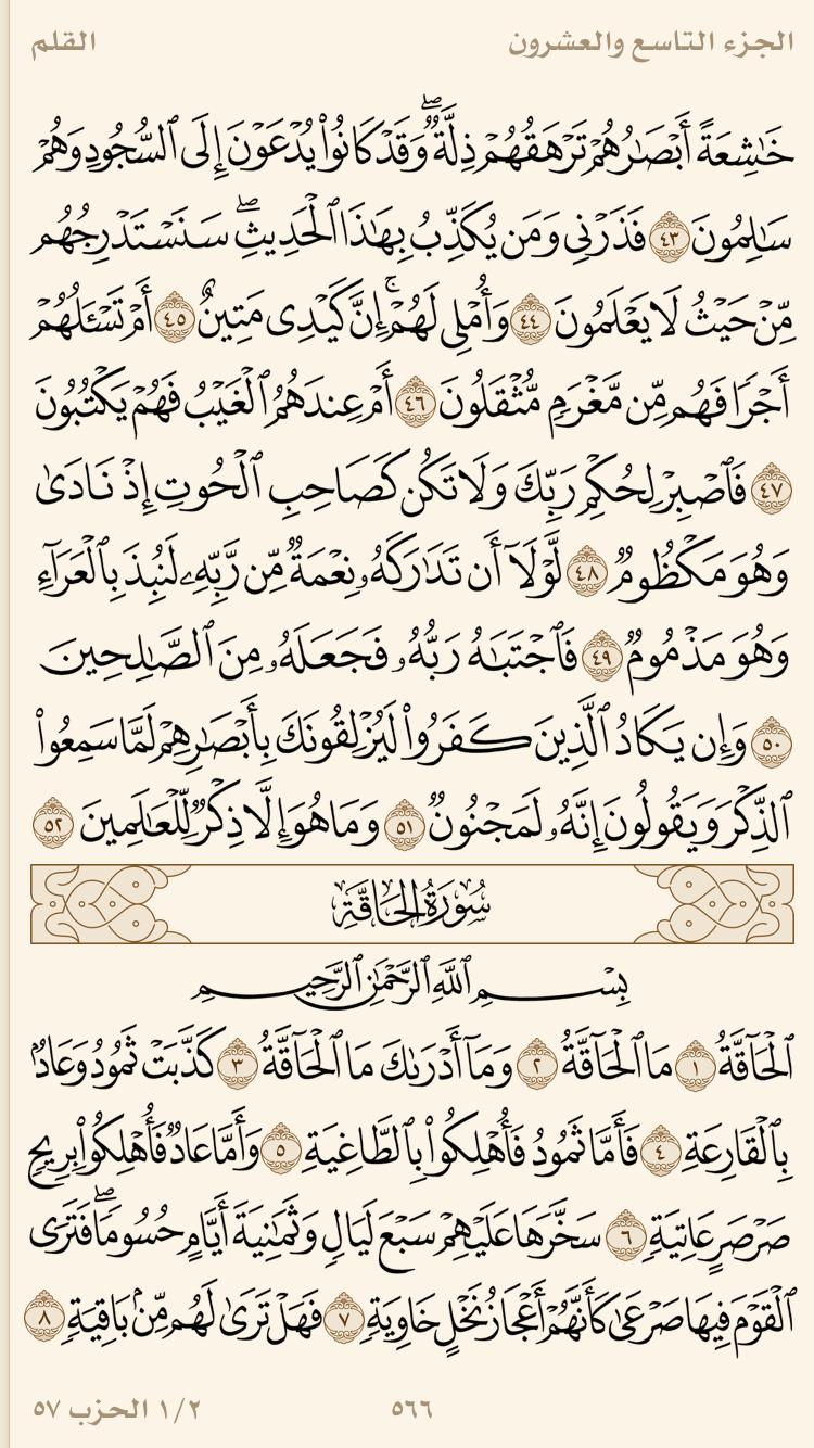 ٤٣ ٥٢ القلم صفحات المصحف المرتل صوت عبد الباسط عبد الصمد Sheet Music Music