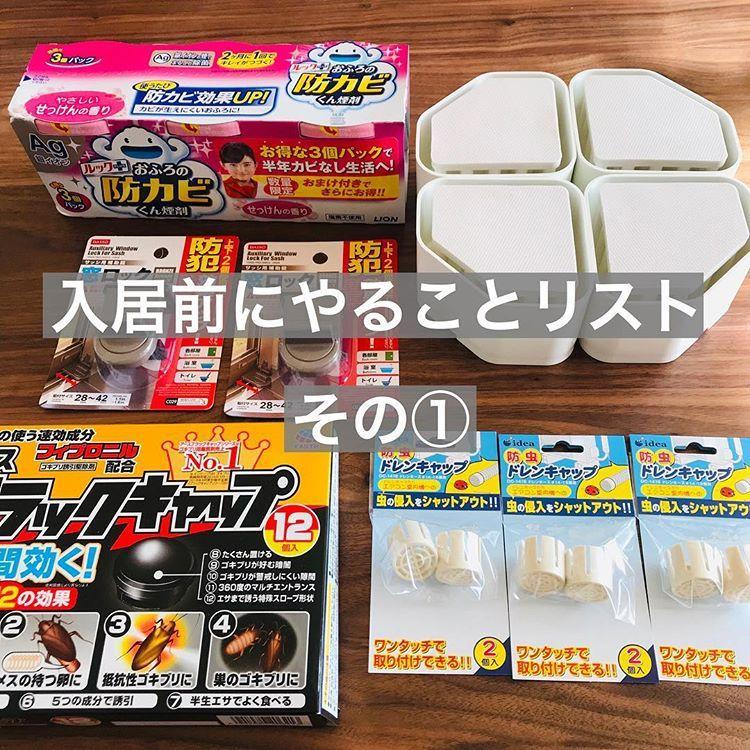 Tokochanさんはinstagramを利用しています 注文住宅 マイホーム 20代の家づくり 家づくり マイホーム計画中の人と繋がりたい 入居前にやること 引っ越し前にやって