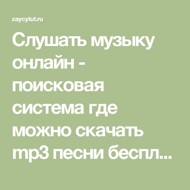 Slushat Muzyku Onlajn Poiskovaya Sistema Gde Mozhno Skachat Mp3 Pesni Besplatno Lockscreen