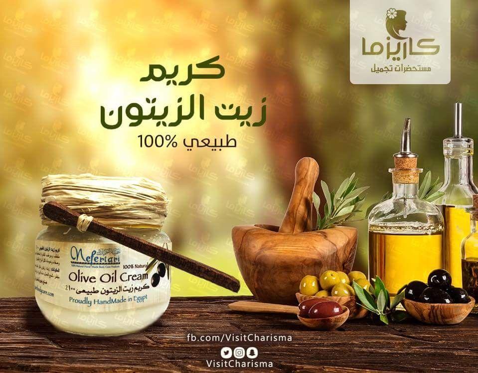 استقبلي العيد ببشرة ناعمة وحيوية واستعملي كريم زيت الزيتون الطبيعي ١٠٠ من نفرتاري في روتينك اليومي عشان تحافظي على حيوية Oils Olive Oil Cream