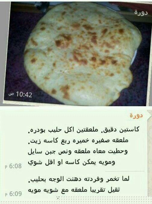 خبز تميس بالجبنه لذيييييذ Arabic Food Cooking Recipes Bread Baking