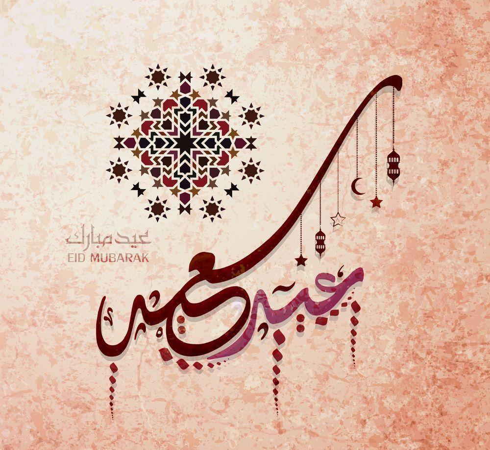 صور عيد الاضحى 2018 بطاقات تهنئة عيد اضحي مبارك 1439 Art Eid Mubarak Eid