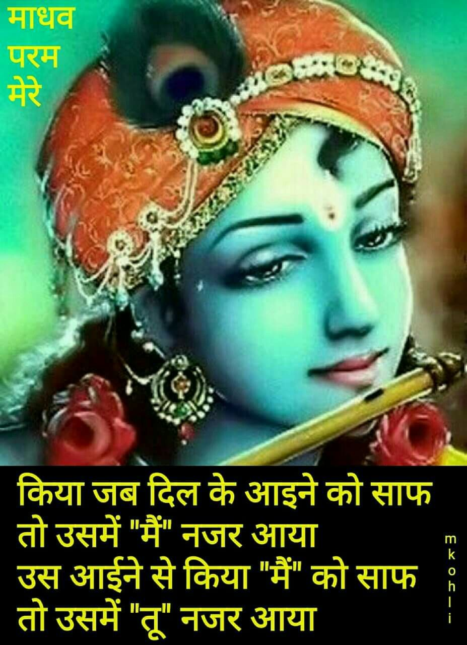 Krishna Radha Radha Krishna Quotes Lord Krishna Krishna s Krishna Krishna Painting Hindi Quotes Morning Quotes Blind