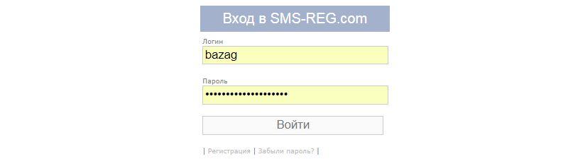 Форма входа на sms-reg.com