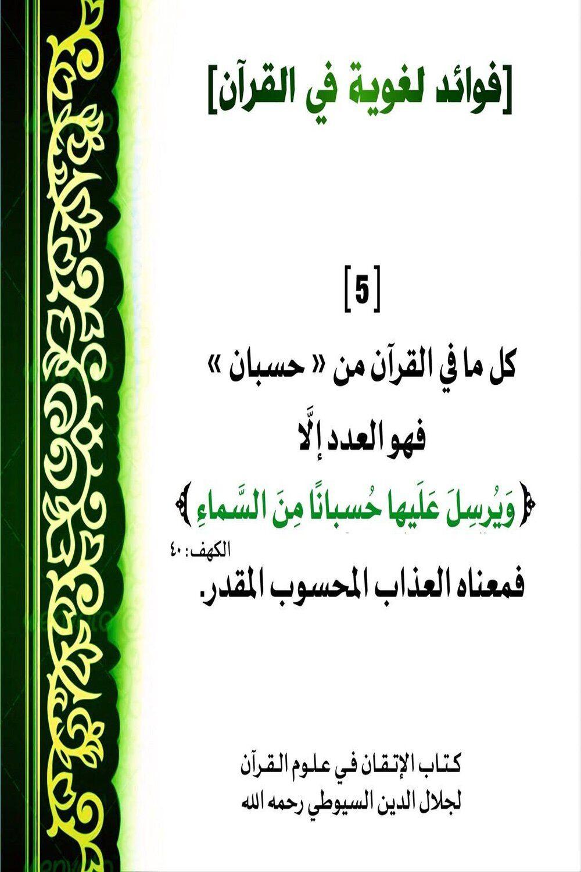 Pin By Musk Holder حامل المسك On 04 4 Lbitq فوائد لغوية في القرآن In 2021 Islamic Love Quotes Quran Verses Quran Tafseer