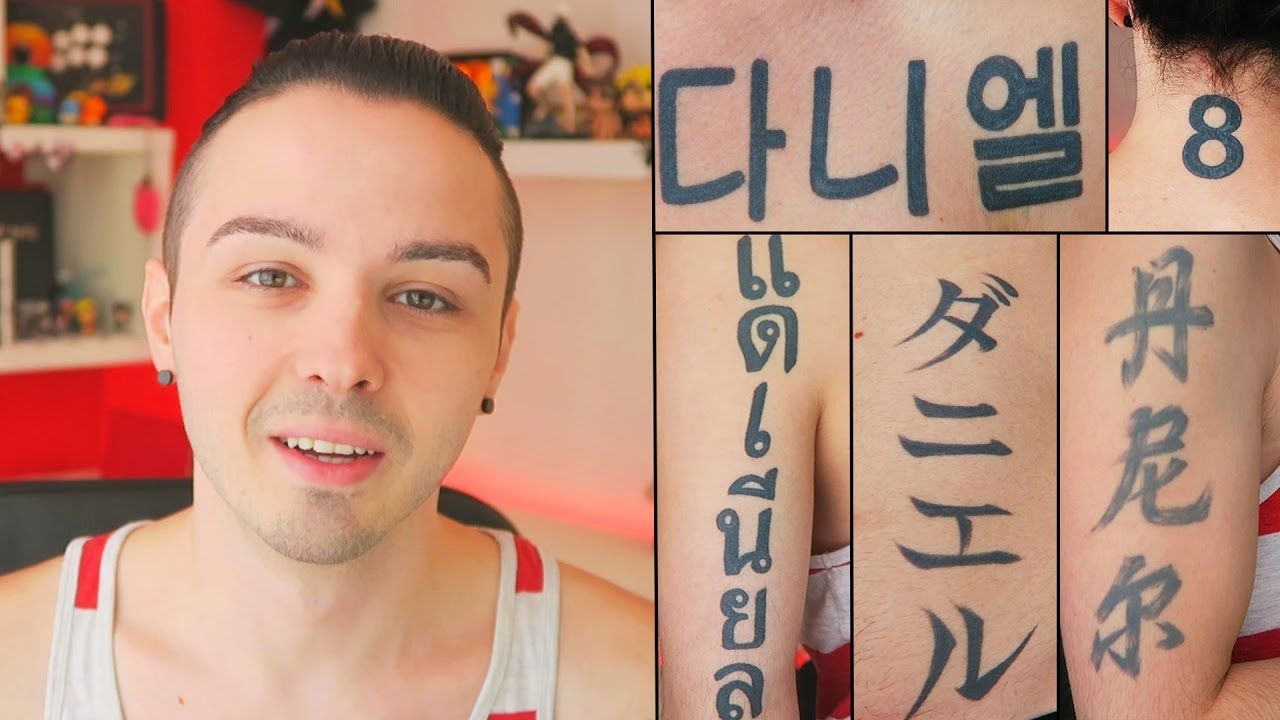 Mis Tatuajes Tatuaje Secreto Youtube Tatuajes