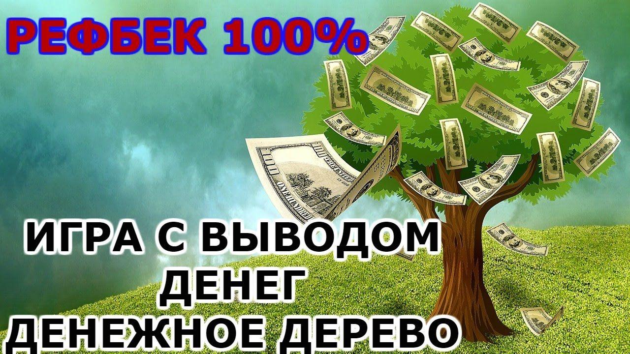 интернет игры платящие реальные деньги