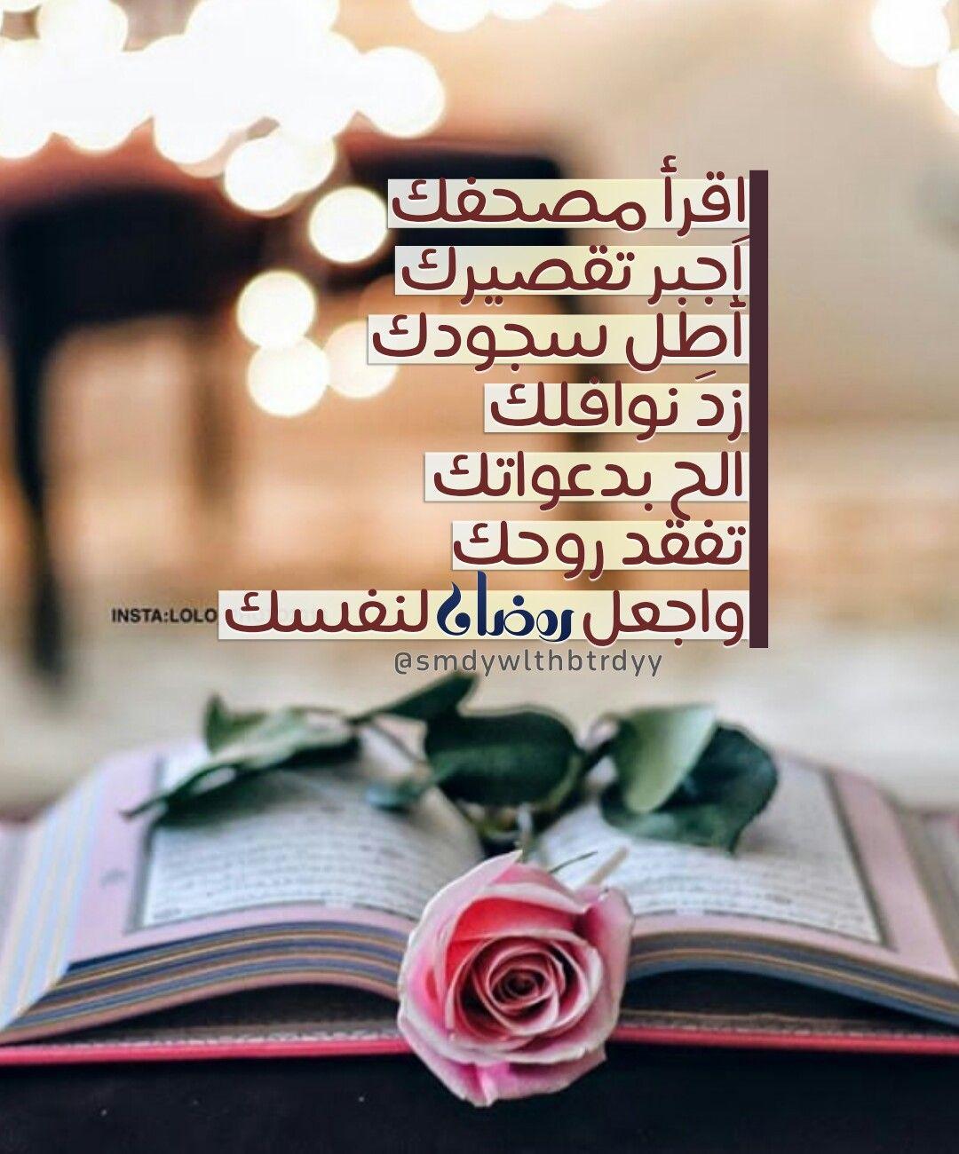 لكل شيء ربيع وربيع القرآن شهر رمضان Ramadan Statment Lettering