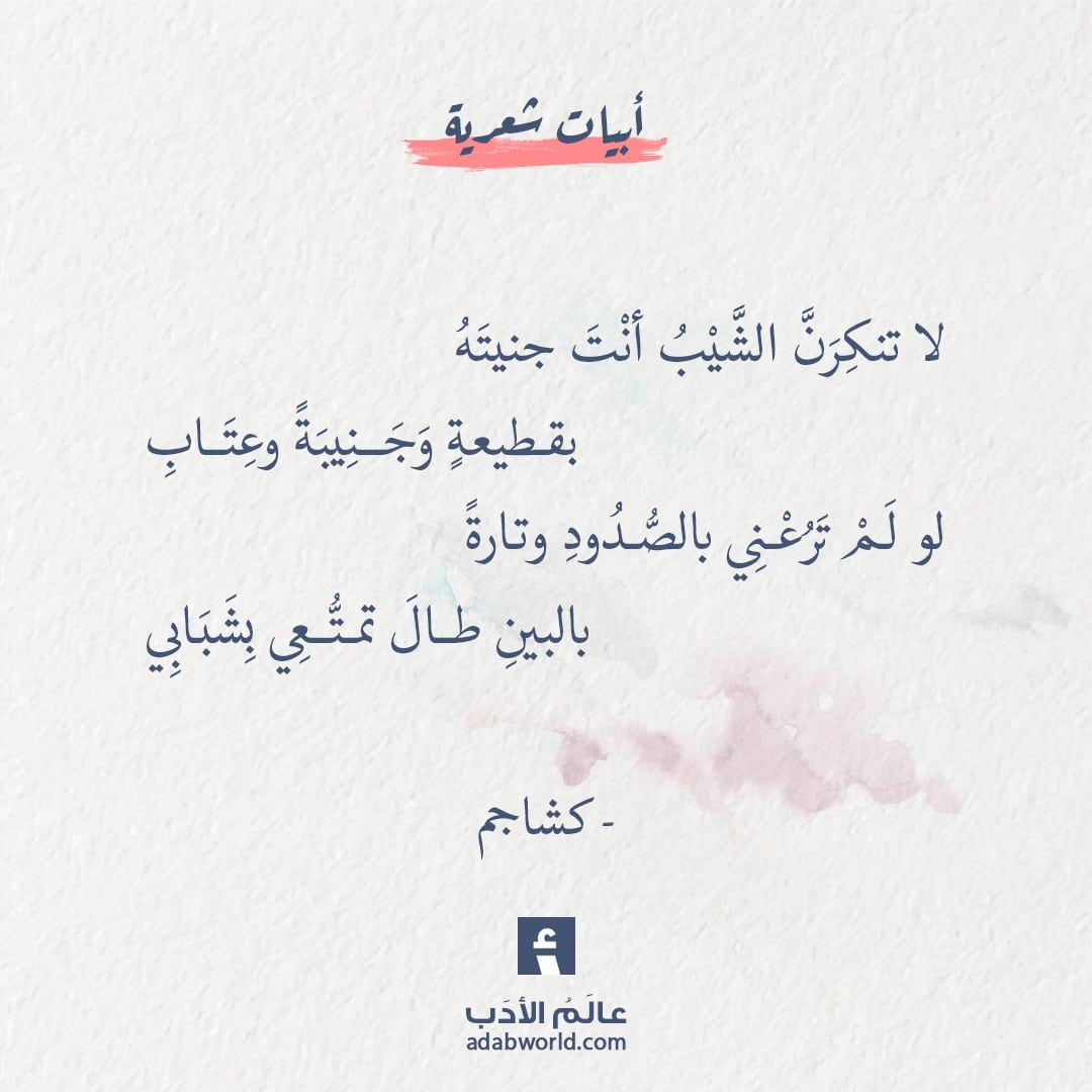 شعر كشاجم لا تنكرن الشيب أنت جنيته عالم الأدب Words Quotes Quotations Love Words