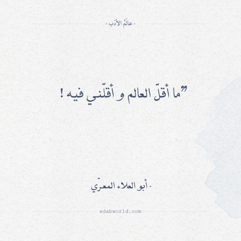 عالم الأدب اقتباسات من الشعر العربي والأدب العالمي Quotes Deep Book Quotes Best Quotes