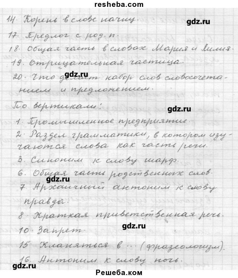 Resheba.ru по физике 6 класс