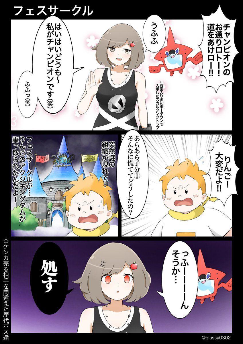 ポケモン 歴代 チャンピオン