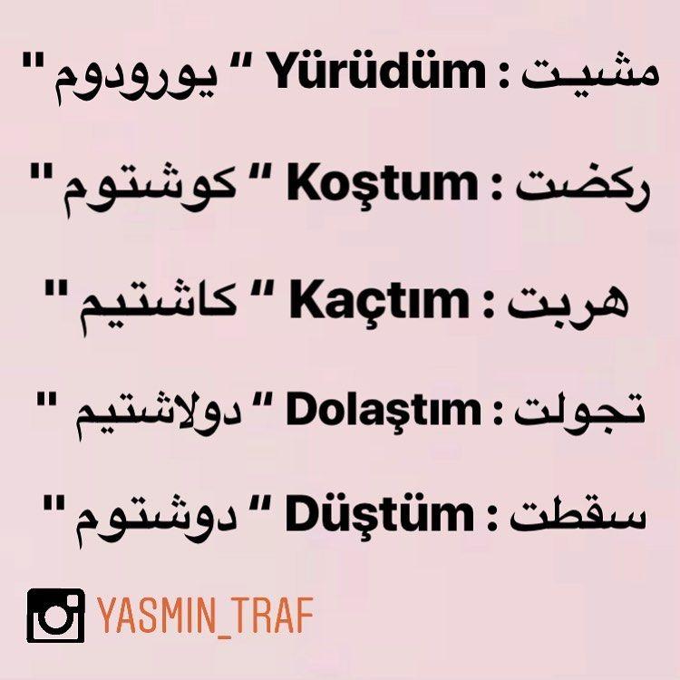 5 251 Begenme 106 Yorum Instagram Da تعلم اللغة التركية Yasmin Traf بعض الكلمات المهمة القسم Turkish Language Learn Turkish Language Learn Turkish