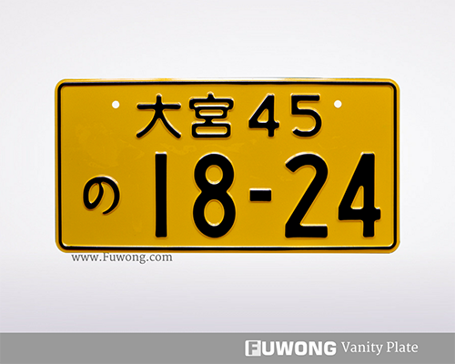 Number Plate Maker Near Me >> Jdm Number Plate Illuminated Plates License Plates For