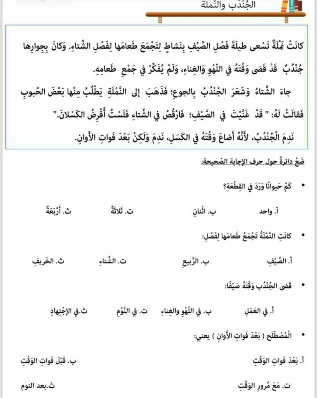 مدونة تعلم نصوص تدريبية في اللغة العربية للصف الثاني الفصل الدراسي الثاني2018 Learn Arabic Alphabet Arabic Language Arabic Lessons