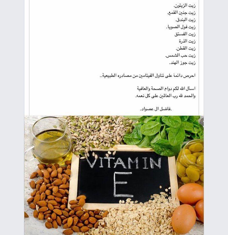 55 Likes 1 Comments Faiga Salim Alkhlagi Faigakhlagi On Instagram فيتامين E يعرف بفيتامين الإخصاب والنمو الطبيعي و Food Animals Dog Food Recipes Food