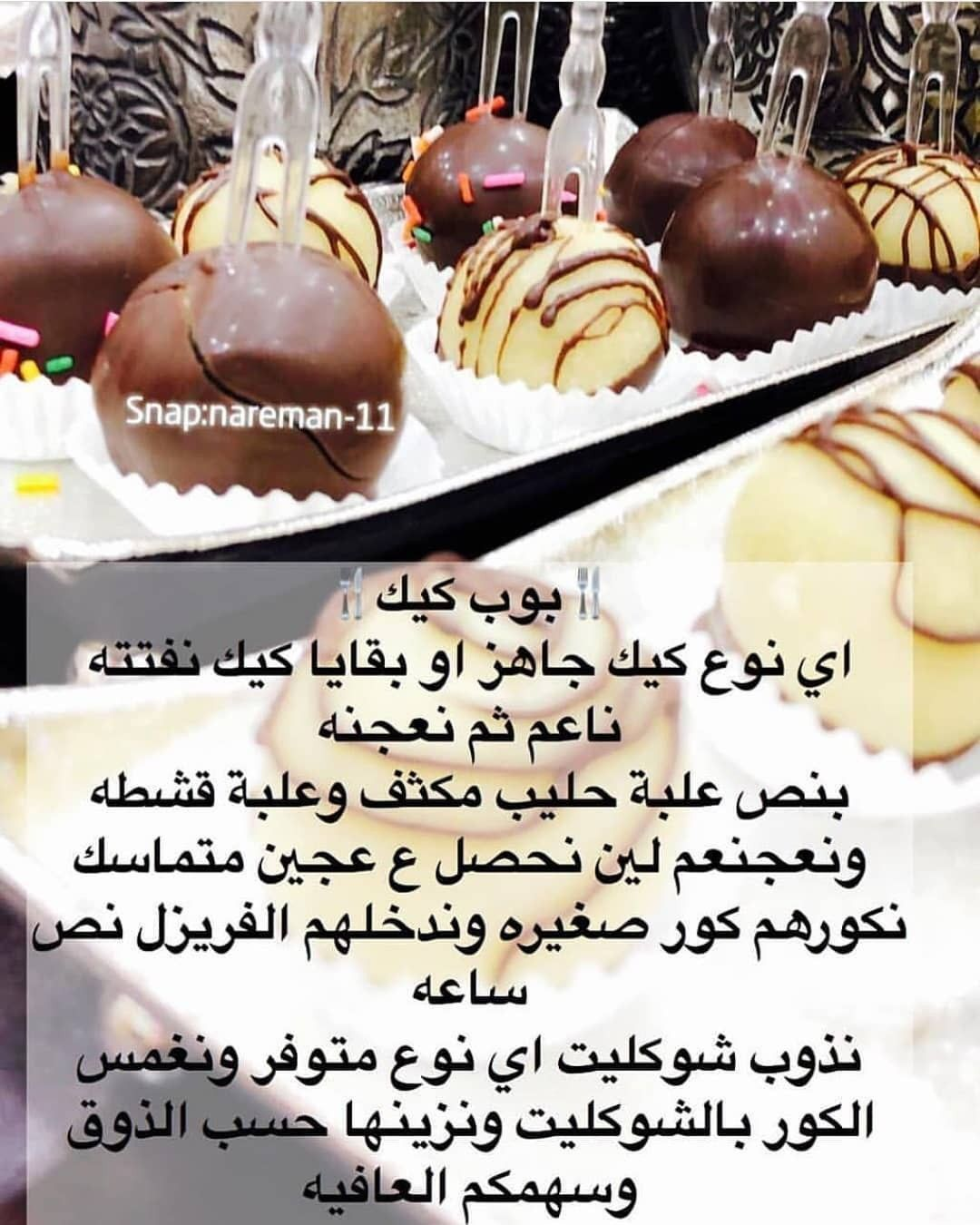 Pin By Nane On Cake In 2019 Sweets Recipes Arabic Food Cooking Sweets Recipes Arabic Food Food Drinks Dessert