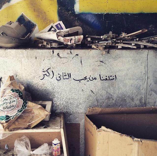 Eng Shosha Love Quotes Wallpaper Street Art Quotes Graffiti Words