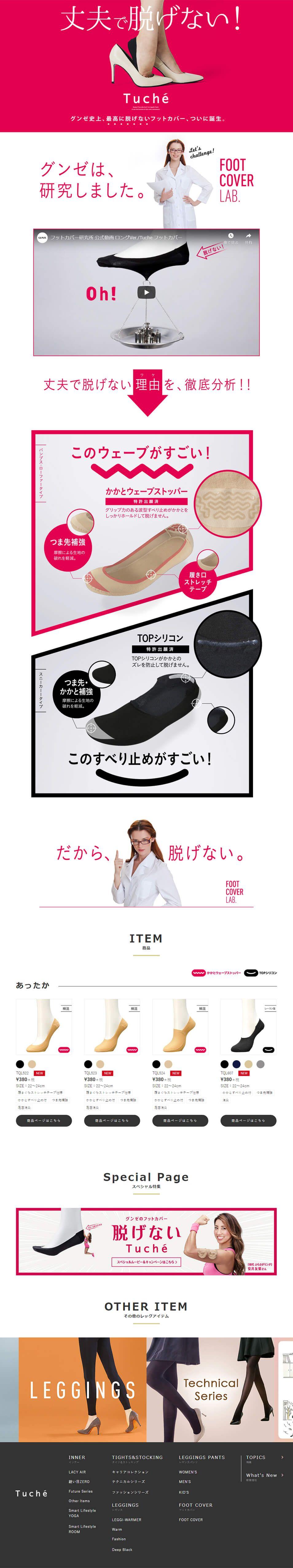 グンゼ株式会社様の フットカバー のランディングページ Lp シンプル系 ファッション Lp ランディングページ ランペ フットカバー カバー ランディングページ Lp デザイン