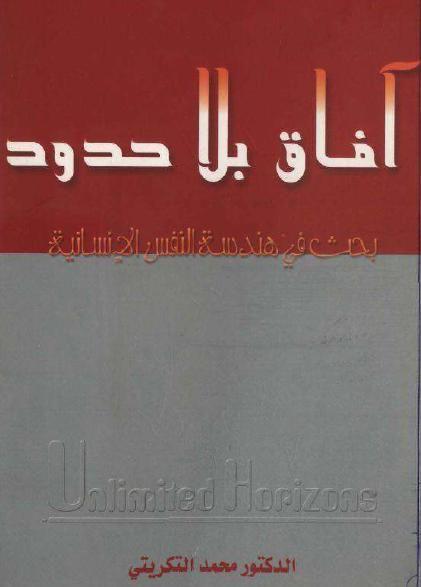 تحميل كتاب آفاق بلا حدود بحث فى هندسة النفس الإنسانية Pdf مجانا ل د محمد التكريتى كتب Pdf Books