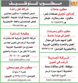 وظائف شاغرة فى سلطنة عمان اعلان وظائف جريدة عمان 18 5 2016 Bullet Journal Journal