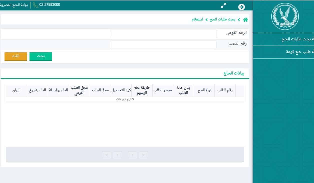 تعرف على نتيجة قرعة الحج المصرية 1439 عبر رابط بوابة الحج التابع لـ وزارة الداخلية Chart Bar Chart