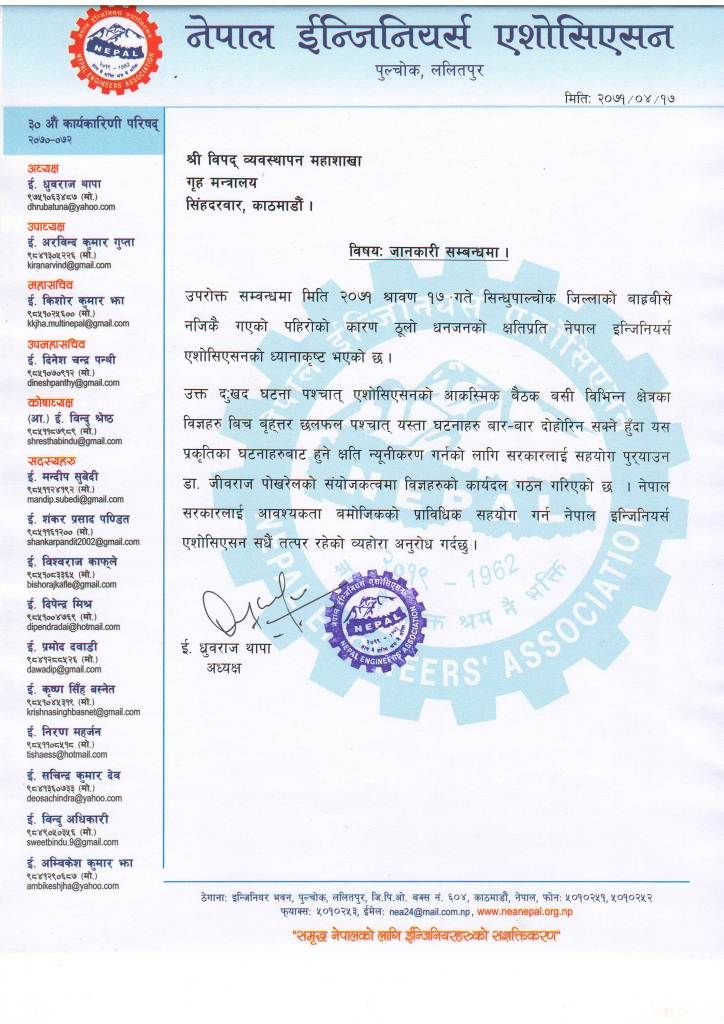 Press releases and letters job application letter vacancy sample press releases and letters job application letter vacancy sample nepali stopboris Images