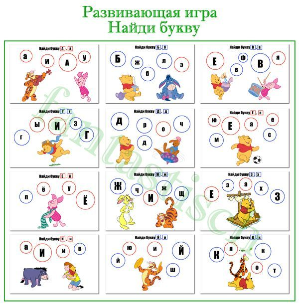 Играем до школы: Изучаем алфавит весело - Найди пару букве ...
