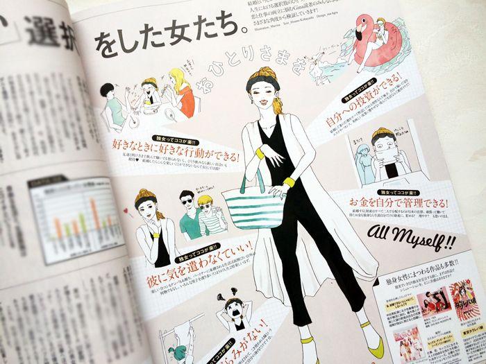 女性誌 イラストカットの画像検索結果 橋本 女性誌 女性 イラスト