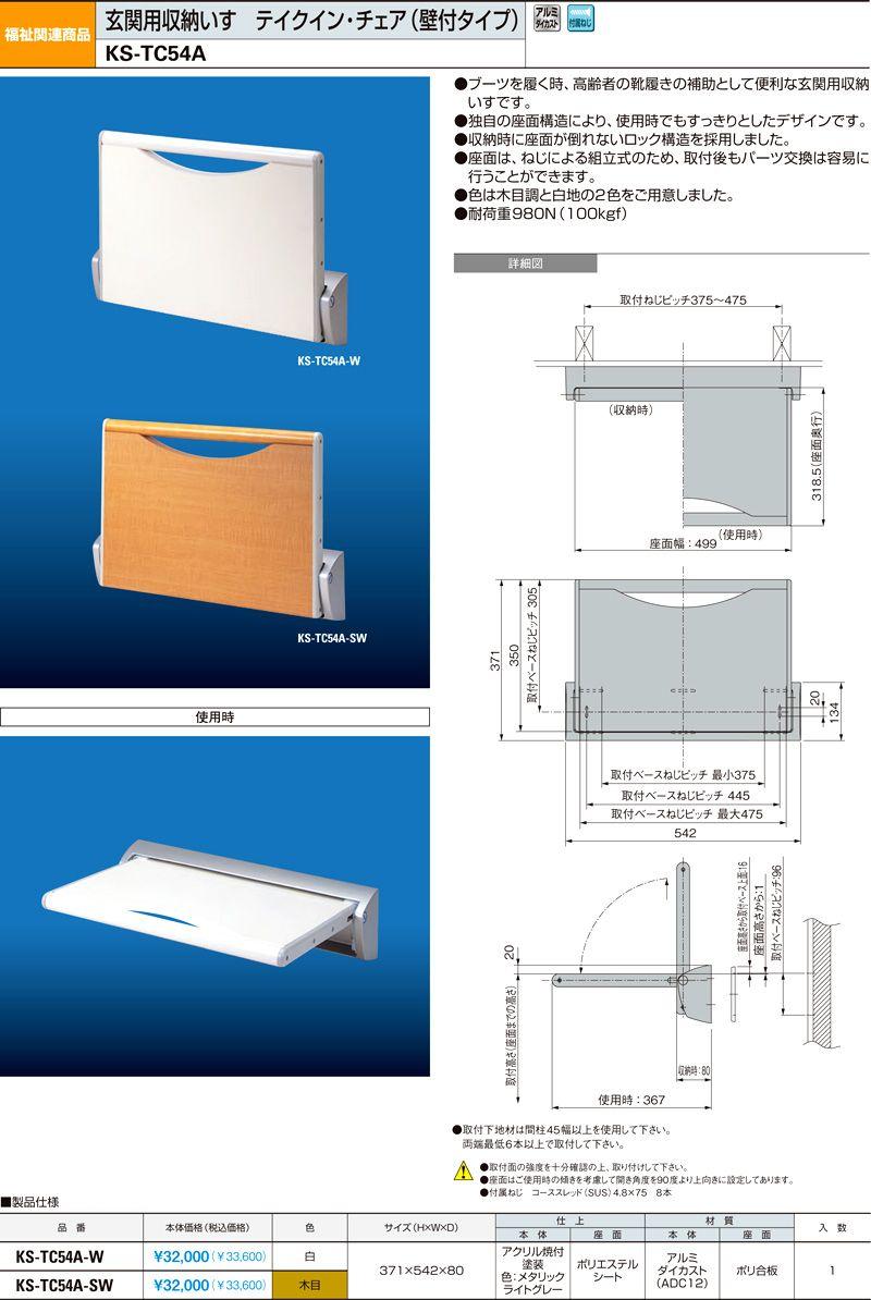 玄関用収納いす テイクイン チェア 壁付タイプ 換気口 換気 床下