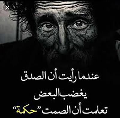 عندما رأيت ان الصدق يغضب البعض تعلمت ان الصمت حكمة Really Good Quotes Funny Arabic Quotes Arabic Quotes