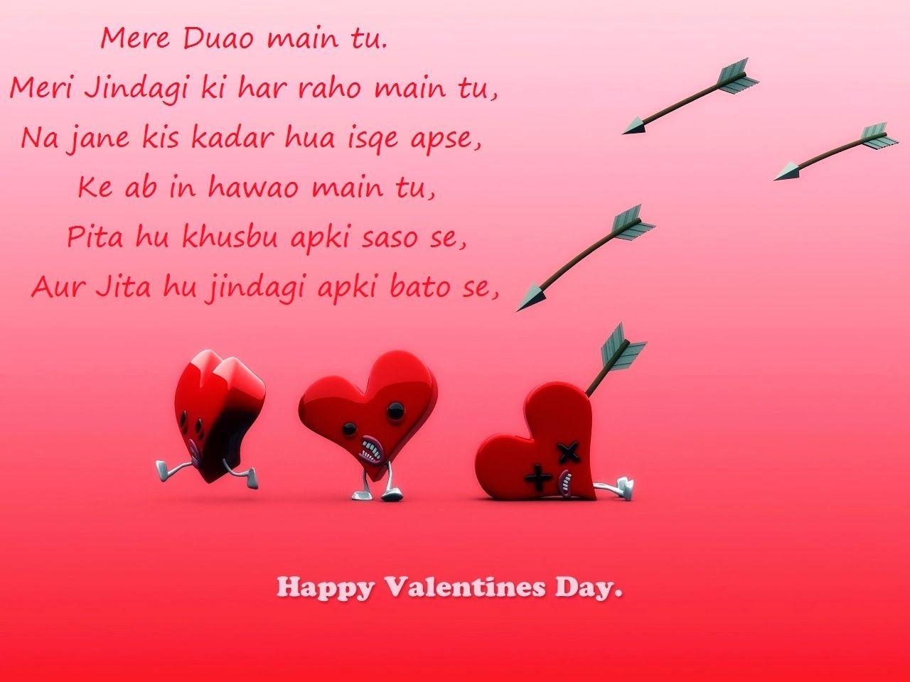 hindi valentines sms 2017 latest hindi valentines wishes