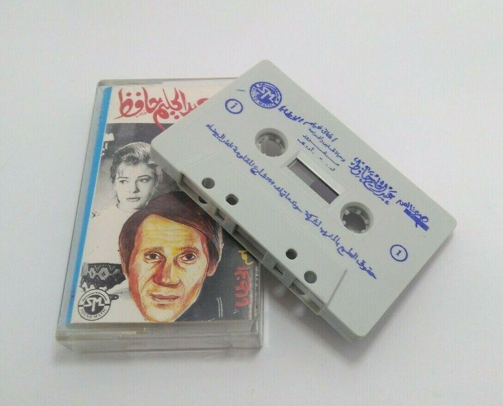 Cassette Tape Arabic Music Abdel Halim Hafez شريط عبد الحليم حافظ Cassette Tapes Cassette Poster Design