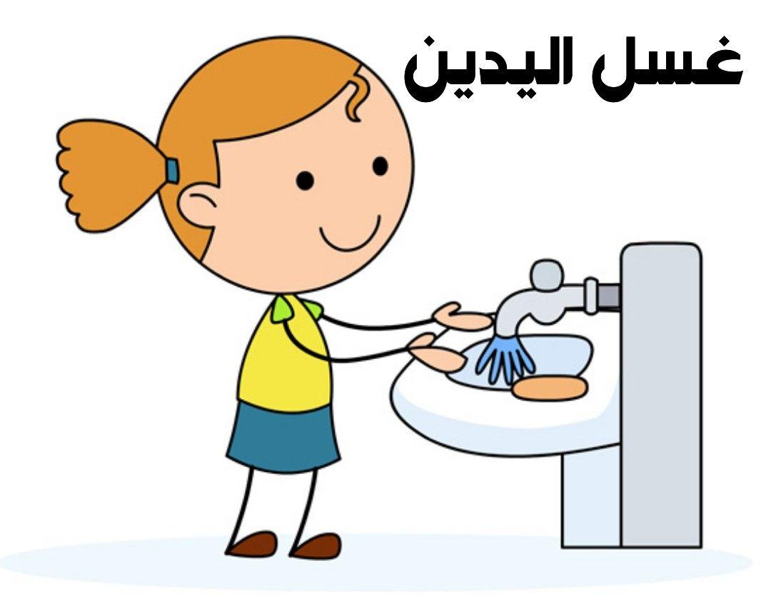 Pin By خلود On صور للكتابة عليها Personal Hygiene Parenting Blog Motherhood Parenting