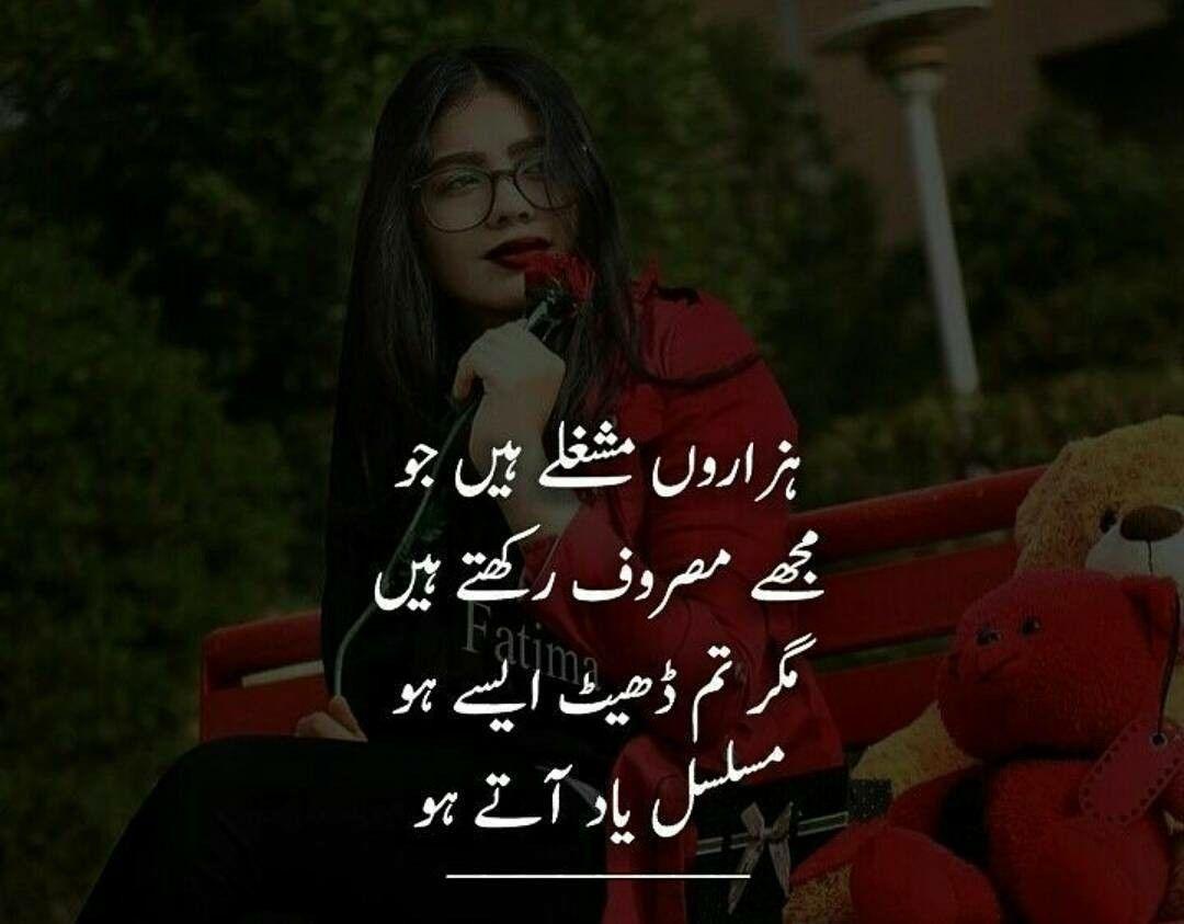 Meri Diary Se My Diary Urdu Poetry Urdu Quotes Poetry